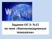 Задания ОГЭ: № 15 по теме «Коммуникационные технологии»