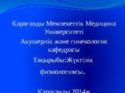 ара анды Мемлекеттік Медицина Қ ғ Университеті Акушерлік