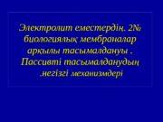 №№ 22 . .  Электролит еместерді ң