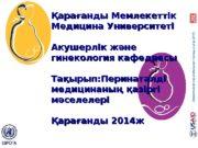 Эффективная перинатальная помощь и уход (ЭПУ)Қарағанды Мемлекеттік Медицина
