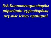 № 8. Биопотенциалдарды тіркейтін ралдарды құ ң ж
