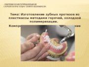 Тема: Изготовление зубных протезов из пластмассы методами горячей,