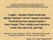 Л-ФАРАБИ АТЫНДА Ы АЗА  ЛТТЫ УНИВЕРСИТЕТІӘ Ғ