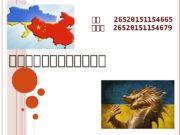 乌乌乌乌乌乌 乌乌 26520151154665 乌乌乌  26520151154679  乌乌乌乌