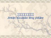 今今今今今 Jīntiān b zuótiān lěng yìdi nrǐ ǎ