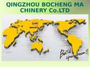 QINGZHOU BOCHENG MA CHINERY Co. LTD  Профиль