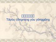 她她她她她她她 Tāyòu cōngming yòu yònggōng   1.