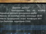 +Дорогие друзья!   Приглашаем вас на встречу