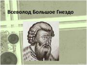 Всеволод Большое Гнездо биография Великий князь владимирский. Десятый