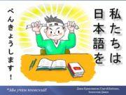 私たちは 日本語を *Мы учим японский! べんきょうします! Дима Криволапов,