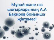 Мұнай және газ шоғырларының А. А Бакиров бойынша