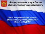 Тема: Теоретические основы финансовых расследований в области ПОД/ФТ
