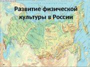 Развитие физической культуры в России  В VI-VIII