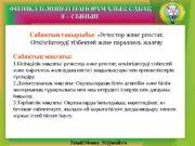 Email: Monny_92@mail. ru. ФИЗИКА П НІНЕН ПАНОРАМАЛЫ САБАӘ