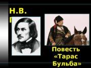 Н. В.  Гоголь Повесть  «Тарас