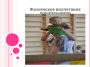 Физическое воспитание дошкольников   «Я не боюсь