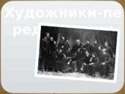 Художники-пе редвижники  Самобытные таланты — русские художники