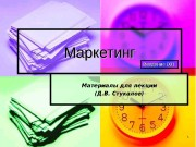 11 Маркетинг Материалы для лекции (Д. В. Стукалов)