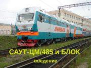 САУТ-ЦМ/485 и БЛОК введение  1 НПри автоблокировке