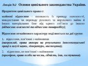 Лекція № 2  Основи цивільного законодавства України.