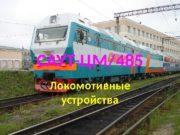 САУТ-ЦМ/485 Локомотивные устройства     Путевых