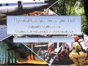 Чрезвычайные ситуации и их характеристика Основные понятия и
