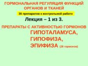 ГОРМОНАЛЬНАЯ РЕГУЛЯЦИЯ ФУНКЦИЙ ОРГАНОВ И ТКАНЕЙ Лекция –