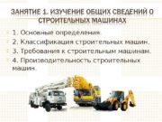 1. Основные определения.  2. Классификация строительных