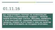 01. 16 ДЗ: ПОДГОТОВИТЬ ТЕОРИЮ ПО КОМПОЗИЦИИ (ПОИСКАТЬ