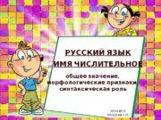 РУССКИЙ ЯЗЫК  ИМЯ ЧИСЛИТЕЛЬНОЕ  № 19