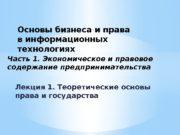 Лекция 1. Теоретические основы права и государства Основы