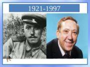 1921 -1997  1906 — 1982 Генеральный секретарь