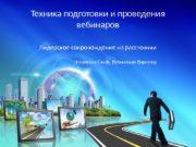 Техника подготовки и проведения вебинаров Лидерское сопровождение на