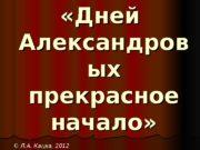 «Дней Александров ыхых прекрасное начало» © Л.