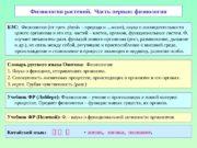Физиология растений.  Часть первая: физиология Словарь русского