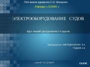 САЭЭСГМА имени адмирала С. О. Макарова  ЭЛЕКТРООБОРУДОВАНИЕ