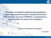 «Текущее состояние и перспективы развития средств фундаментального