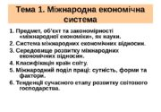 Тема 1. Міжнародна економічна система 1. Предмет, об'єкт