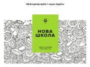 Міністерство освіти і науки України  Учасники процесу