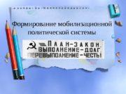 Формирование мобилизационной политической системы  План 1. От