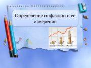 Определение инфляции и ее измерение 010203 080 D