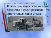 Коллективизация сельского хозяйства и форсированная индустриализация страны