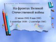 На фронтах Великой Отечественной войны 22 июня 1941