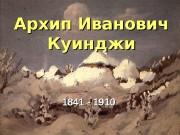 Архип Иванович Куинджи 1841 — 1910