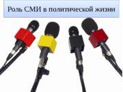 Роль СМИ в политической жизни 01  Во