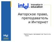 Презентация 02 01 Авторское право Интернет