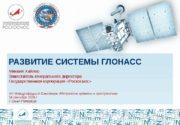 РАЗВИТИЕ СИСТЕМЫ ГЛОНАСС Михаил Хайлов Заместитель генерального директора