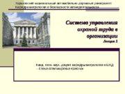 Харьковский национальный автомобильно-дорожный университет Кафедра метрологии и безопасности