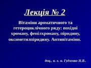 Лекція №  2 2 Вітаміни ароматичного та