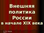 Внешняя политика России в начале XIX века ©
